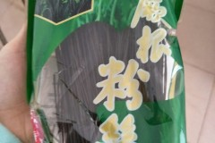 凉拌蕨根粉