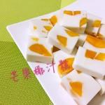 芒果椰汁糕