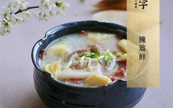 【金字美食厨房】腌笃鲜(火腿版)
