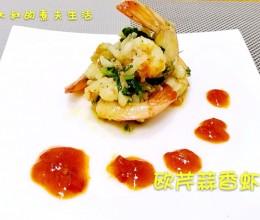 欧芹蒜香虾