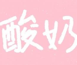 无糖酸奶实验田