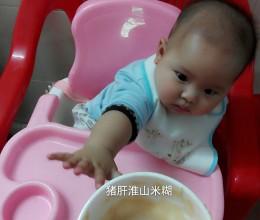 猪肝淮山米糊