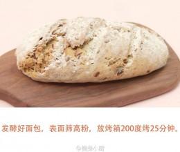 无油亚麻籽坚果全麦面包