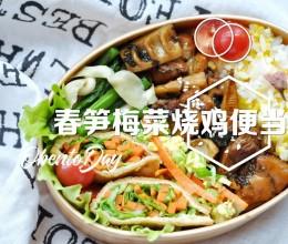 【炊烟食堂】超级下饭的春笋梅菜烧鸡便当