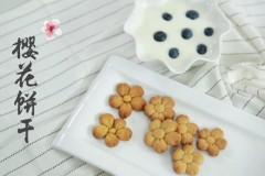 #爱的味道#樱花饼干