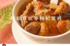 姬松茸红枣枸杞煲鸡
